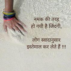 View funny jokes at Jokes.live – Shayari Photo – Shayari In Hindi – Hindi Qu… – funny photo Chankya Quotes Hindi, Friendship Quotes In Hindi, Hindi Shayari Funny, Love Shayari In Hindi, Suvichar In Hindi, Shayari Image, Jokes In Hindi, Good Thoughts Quotes, Mixed Feelings Quotes
