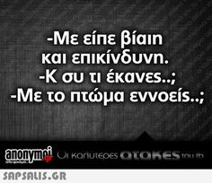 αστειες εικονες με ατακες Greek Memes, Funny Greek Quotes, Funny Picture Quotes, Funny Quotes, Favorite Quotes, Best Quotes, Stupid Funny Memes, Funny Stuff, Funny Shit