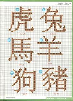 Cross Stitch Oriental on Pinterest | Geishas, Punto De Cruz and ...