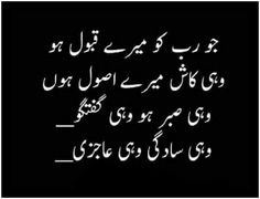 funny urdu poetry lol / funny urdu poetry - funny urdu poetry fun - funny urdu poetry humour - funny urdu poetry jokes - funny urdu poetry lol - funny urdu poetry for friends - funny urdu poetry romantic - funny urdu poetry posts Urdu Quotes, Sufi Quotes, Poetry Quotes In Urdu, Best Urdu Poetry Images, Urdu Poetry Romantic, Love Poetry Urdu, Qoutes, Poetry Pic, Allah Quotes
