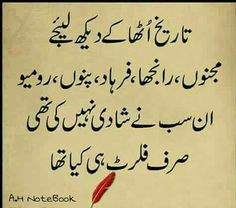 Hahahha...... Phir shadi nae karni chaia ..... Flirt is f9