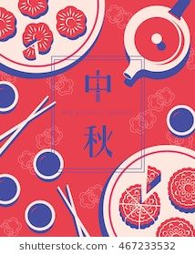 Find Chinese Mid Autumn Festival Chinese Zhong stock images in HD and millions of other royalty-free stock photos, illustrations and vectors in the Shutterstock collection. Festival Logo, Festival Posters, Dessert Logo, Happy Mid Autumn Festival, Chinese New Year Card, Type Illustration, Web Design Trends, Art Studies, Graphic Design Inspiration
