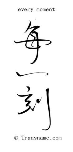 "Chinese (a unique flowing style which is like ""walking on grass"", handwritten by calligrapher Tai. You will not find this one-of-a-kind calligraphy anywhere else)."