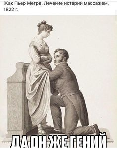 Classic illustration of a woman's medical exam by her doctor. Many century medical textbooks used this illustration to show the proper manner to examine a female patient. Illustrations Médicales, Feeling Faint, Giving Hands, Male Doctor, Medical Examination, Personal Hygiene, Medical History, Statue, Humor