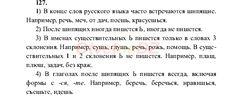 ГДЗ 127 - ответ на русский язык 5 класс. Разумовская