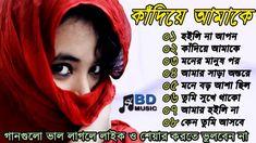 কাঁদিয়ে আমায় - বিরহের গান | New Bangla Song | Bangla Sad Song Collecti...