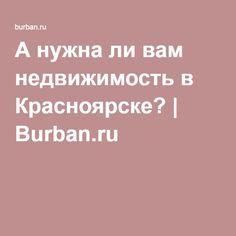 А нужна ли вам недвижимость в Красноярске? | Burban.ru
