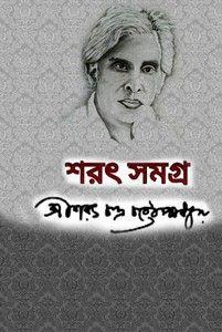 http://www.bengaliboi.com/2016/06/sharat-upanyas-samagro-by-sarat-chandra.html
