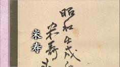 荒川豊蔵の茶碗と掛軸_15