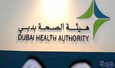 صحة دبي تستعرض مؤشرات ونتائج تنفيذ استراتيجية…: بحث قادة البرامج والمبادرات في هيئة الصحة بدبي اليوم مؤشرات ونتائج الأداء لاستراتيجية…