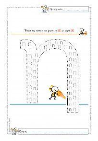 Γεμίζω το Η,η - Φύλλο εργασίας Worksheets, Children, Kids, Alphabet, Greek, Education, School, Young Children, Young Children