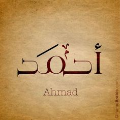 Ahmed Ahmad is an Arabic boy name that means a person in which praiseworthy traits are abundant or one who deserves constant praise due to their good character. Calligraphy Name Art, Arabic Calligraphy Art, Arabic Names Girls, Name Design Art, S Letter Images, Collage Des Photos, Alphabet Names, Stylish Alphabets, Pretty Names