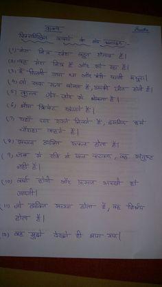 Hindi Grammar Worksheet On Kriya 1 Worksheets For School Kids