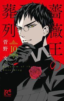 Requiem of the Rose King Manga Covers, Yandere, Shoujo, Art Sketches, Manga Anime, Fan Art, King, Otaku, Posters