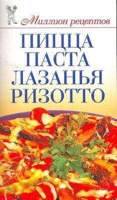 Нестерова Д. Пицца паста лазанья ризотто