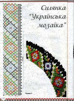 Украинское украшение - Силянка