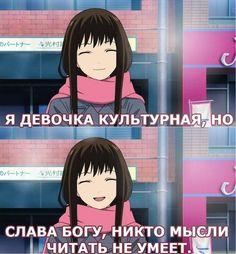 Это про меня !!!!!! ○~○ Hello Memes, Anime Mems, Japanese Illustration, Crazy Funny Memes, Funny Messages, Noragami, Life Memes, Funny Stories, Best Memes