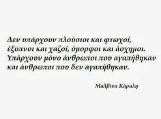 Σκέψεις : Μαλβίνα: «Έρωτας είναι...»