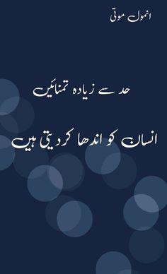 Beautiful Quotes Part 4 - Zubair Khan Afridi Diary【 Urdu Funny Poetry, Poetry Quotes In Urdu, Love Song Quotes, Best Urdu Poetry Images, Urdu Poetry Romantic, Ali Quotes, Love Poetry Urdu, Pretty Quotes, Urdu Quotes