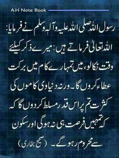 Imam Ali Quotes, Hadith Quotes, Muslim Quotes, Quran Quotes, Religious Quotes, Prophet Quotes, Islam Hadith, Allah Islam, Islam Quran