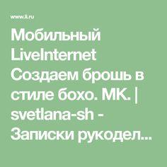 Мобильный LiveInternet Создаем брошь в стиле бохо. МК. | svetlana-sh - Записки рукодельницы |
