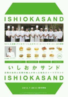 Japanese Advertising: Ishiokasand. TAKI Corporation. 2012