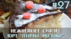 """Торт """"Птичье молоко"""" на просторах СНГ является классикой. Практически нет такого человека, который ни разу не пробовал этот торт. Попробуйте и вы приготовить этот торт с нежнейшим суфле! Рецепт смотрите по адресу: http://7stm.org/slavic/?p=92"""
