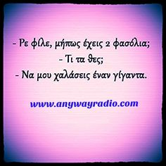 Καλησπέραααα...!!! Χαμόγελα Παντού Get tuned & listen real music  Volume_up ► PLAY ▂ ▃ ▅ █ Join us! ►www.anywayradio.com