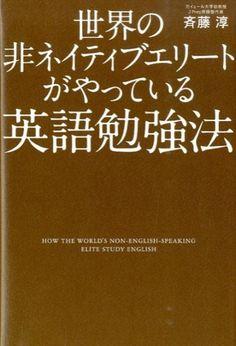 世界の非ネイティブエリートがやっている英語勉強法 斎藤淳