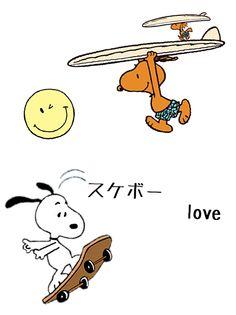 スヌーピー スケボー&サーフィンの画像 プリ画像