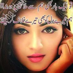 Shayari Urdu Images: Urdu shayari mohabbat image 2017