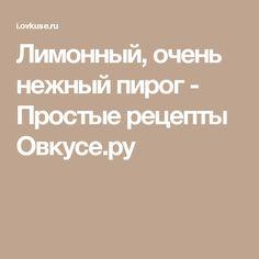 Лимонный, очень нежный пирог - Простые рецепты Овкусе.ру