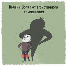 Боль в коленях, вероятнее всего, является признаком сильно раздутого «я». Колени болят, когда мы слишком много думаем о себе и слишком мало о других, когда мы твердо и бескомпромиссно уверены, что мир вращается вокруг нас.   Источник: https://www.adme.ru/svoboda-psihologiya/12-signalov-nashego-tela-o-vnutrennih-emocionalnyh-problemah-1334265/?image=16196015 © AdMe.ru