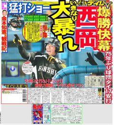 213.03.29 開幕戦5連勝!これが2013年版猛虎打線や。けん引するのは阪神に移籍の西岡剛内野手(28)、初回先頭安打を皮切りにいきなりの猛打賞で強烈な虎デビュー