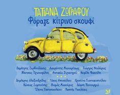 """Δεκαπέντε τραγούδια για παραμύθια, μύθους και φεγγάρια. Δεκαπέντε νέα τραγούδια φτιάχνουν τη νέα δισκογραφική δουλειά της Τατιάνας Ζωγράφου με τον αιρετικό τίτλο """"Φόραγε κίτρινο σκουφί"""". Στις ερμηνείες συναντάμε δύο καλλιτέχνες-ορόσημα της ελληνικής μουσικής: τον Γιώργο Νταλάρα και την Άλκηστη Πρωτοψάλτη. Ξεχωριστή ξανά η συμμετοχή του Δημήτρη Ζερβουδάκη με το εξαιρετικό Λύκε Λύκε ενώ ερμηνεύουν ακόμα …"""