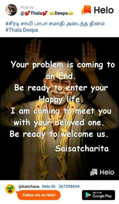 Reality Quotes, Success Quotes, Sai Baba Miracles, God Pictures, Angel Pictures, Letter To Daughter, Mahavatar Babaji, Shirdi Sai Baba Wallpapers, Spiritual Religion
