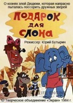 Подарок для Слона