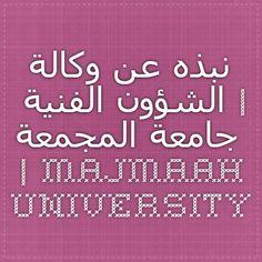 نبذه عن وكالة الشؤون الفنية | جامعة المجمعة | Majmaah University