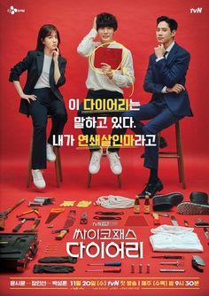 """Yoon Shi Yoon, Jung In Sun, And Park Sung Hoon Are Entangled In Unusual Serial Killer Case In Fun Poster For tvN's """"Psychopath Diary"""" Kyung Park, Lee Min, All Korean Drama, Korean Drama Movies, Korean Actors, Tears In Heaven, Crime, Kdrama, Yoon Shi Yoon"""