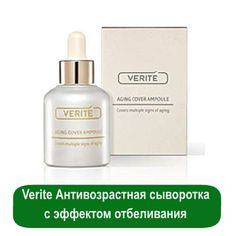 <h2>Verite Антивозрастная сыворотка с эффектом отбеливания, 30 ml</h2>