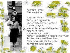 Κατερίνα Γώγου Poetry, Quotes, Quotations, Poetry Books, Qoutes, Quote, Poem, Shut Up Quotes, Poems