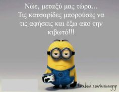 ΧΑΧΑ Minions Cartoon, Cute Minions, Minion Jokes, Minions Quotes, Funny Greek Quotes, Greek Memes, Stupid Funny Memes, The Funny, Hilarious