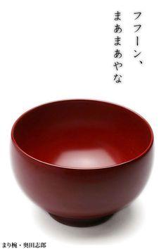 フフーン、 まあまあやな。:まり椀・奥田志郎:和食器・漆器・お椀 japan lacquerware