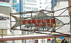 Love this fish sign seen in Hong-Kong. Seems to be swimming high along the city buildings...
