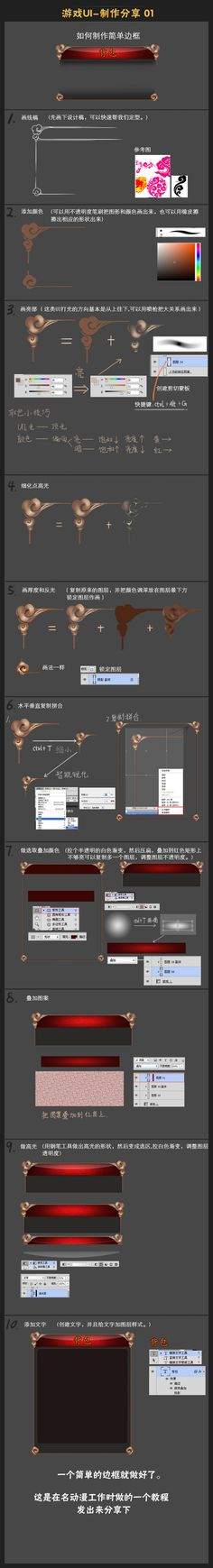 """See """"Game UI production sharing - border of the window to draw"""" ... @ two cake girl collected UI (359 Figure) _ petals UI interaction design"""