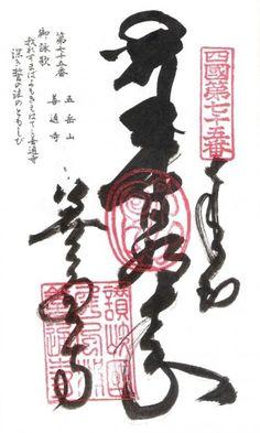 Calligraphie de Zentsū-ji ---------#japan #japanese #calligraphy