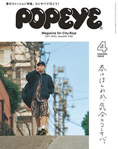 POPEYE(ポパイ) Japan men's fashion magazine for urban
