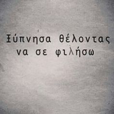 New Quotes Greek Goodmorning 34 Ideas New Quotes, Wisdom Quotes, Love Quotes, Greek Words, Greek Quotes, Just For Laughs, Picture Quotes, Favorite Quotes, Affirmations