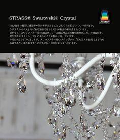 【LED対応】スワロフスキーシャンデリア STRASSシリーズ
