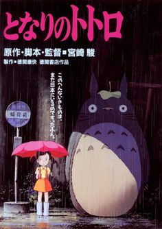 Totoro (My Neighbor) - Japanese Style Posters at AllPosters.com